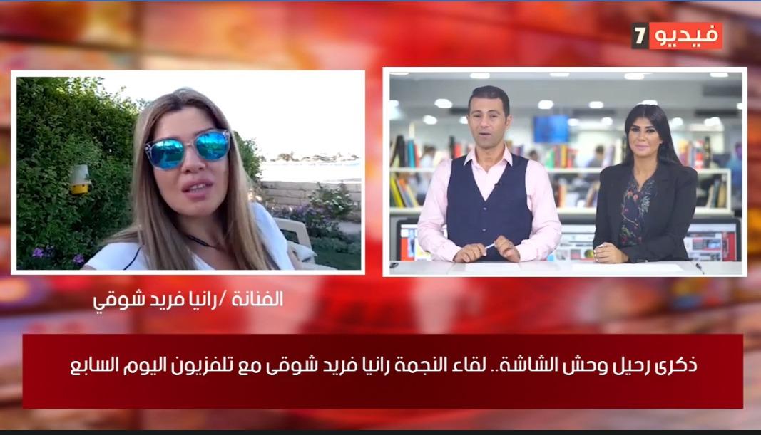 حوار مع رانيا فريد شوقى (3)