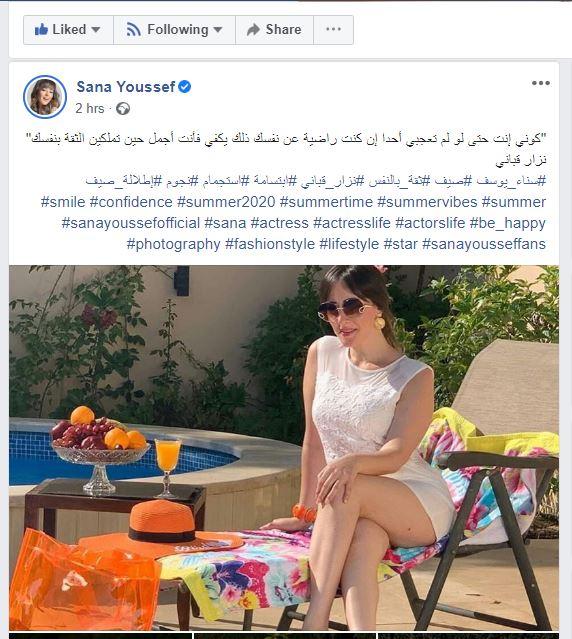 الفنانة سناء يوسف