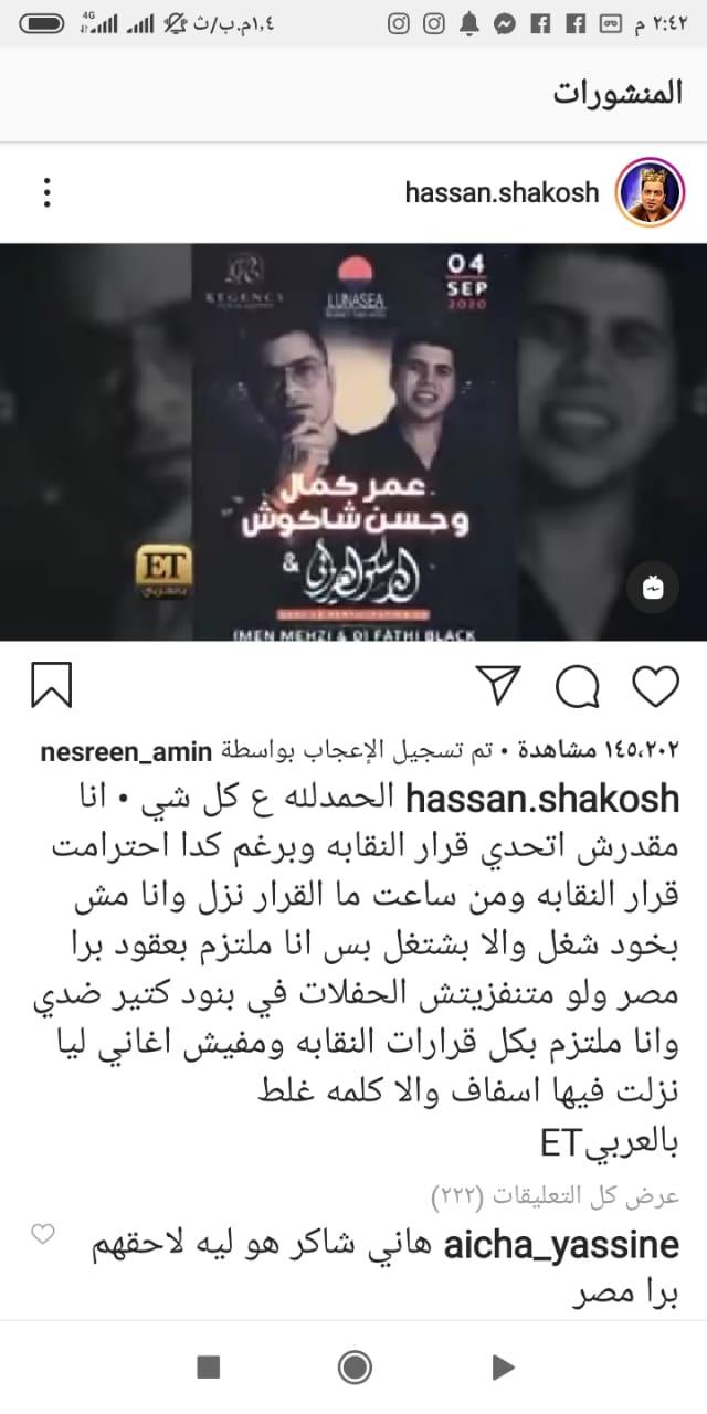 حسن شاكوش