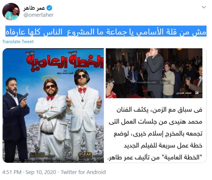 تعليق عمر طاهر