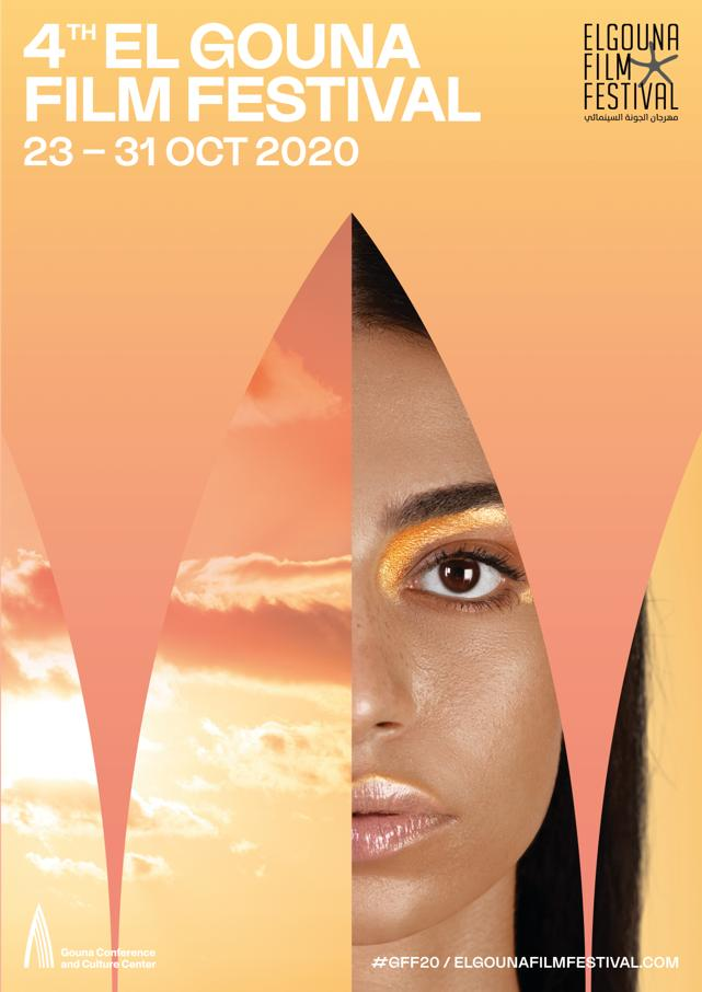 ملصق الدورة الرابعة من مهرجان الجونة السينمائى (1)