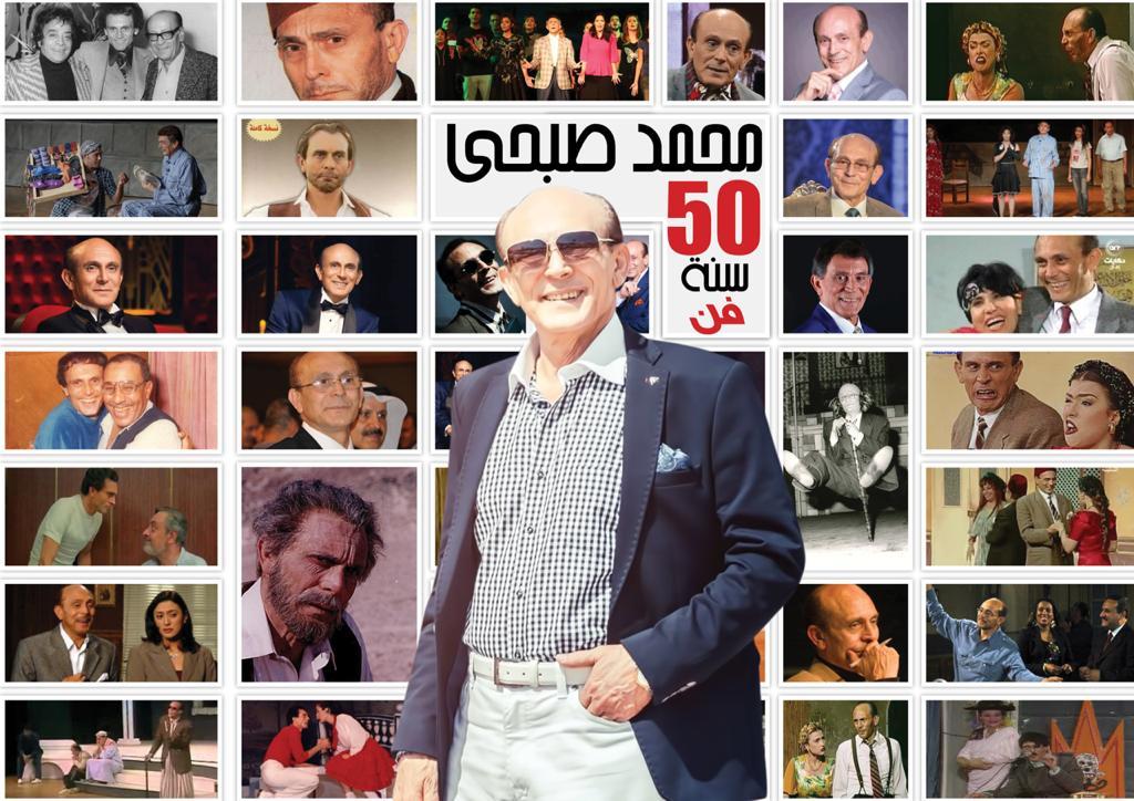 محمد صبحي (1)