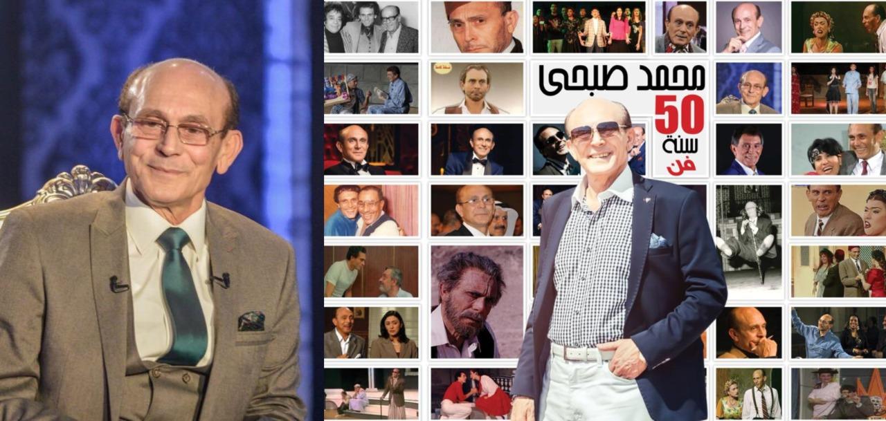 محمد صبحي (3)