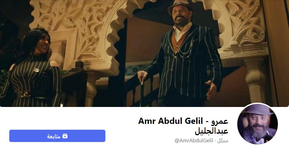 عمرو عبد الجليل على فيس بوك