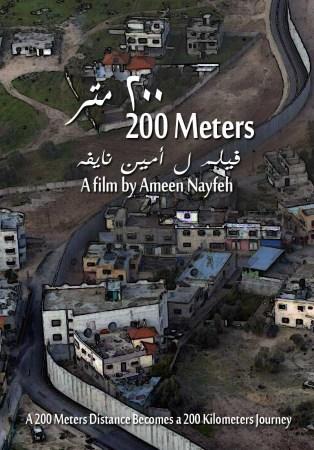 فيلم أمين نايفة  (1)