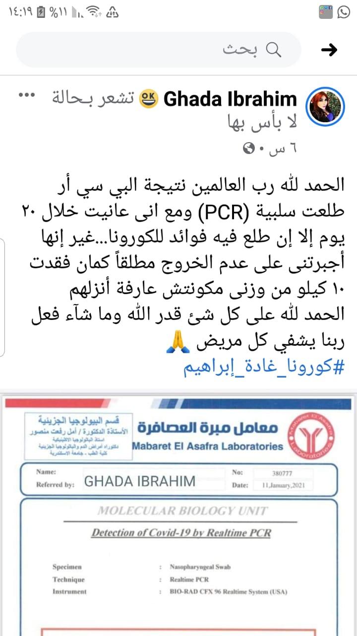 تغريدة غادة ابراهيم