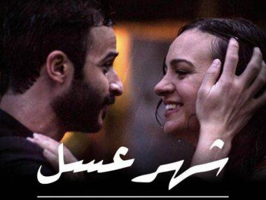 افيش فيلم شهر عسل