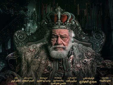 الملك لير