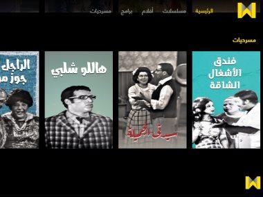 مسرحيات watch it