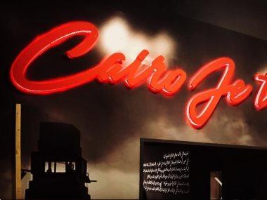 معرض القاهرة احبك