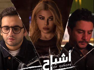 أشباح أوروبا