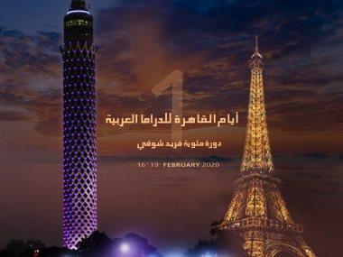 ايام القاهرة للدراما العربية