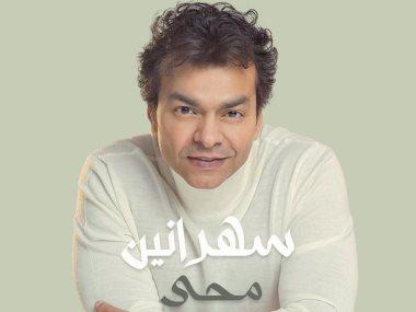 محمد محيى
