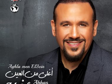 هشام عباس