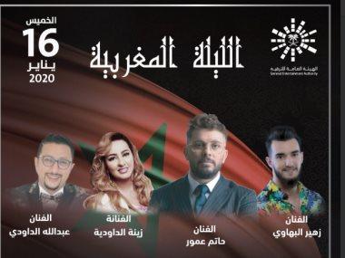 حفلات الليلة المغربية بموسم الرياض