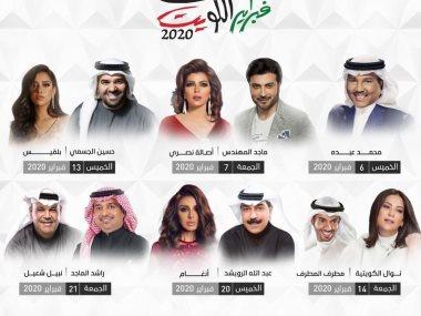حفلات مهرجان هلا فبراير بالكويت