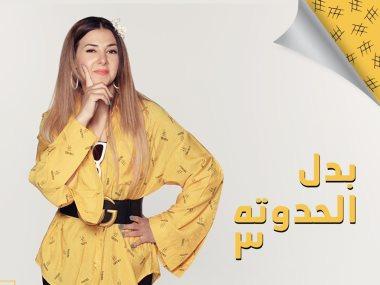 دنيا سمير غانم فى بدل الحدوته 3
