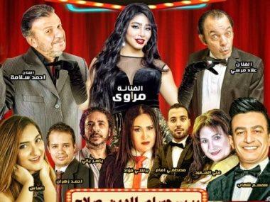 بوستر مسرحية ع الداون لوود