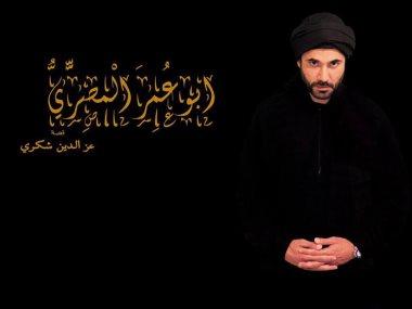 أبو عمر المصرى
