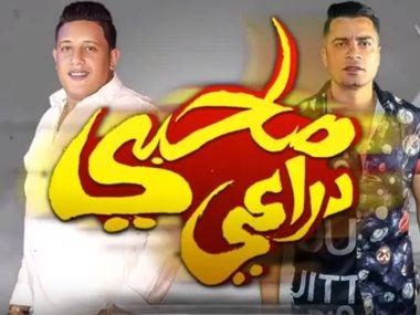 حسن شاكوش وحمو بيكا