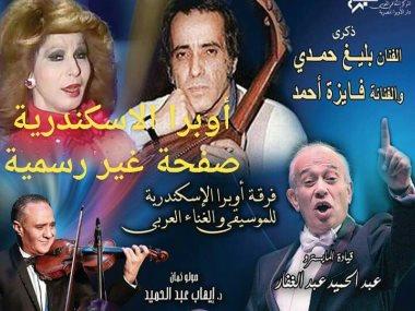ذكرى بليغ حمدي