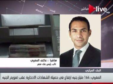 عاكف المغربى نائب رئيس بنك مصر