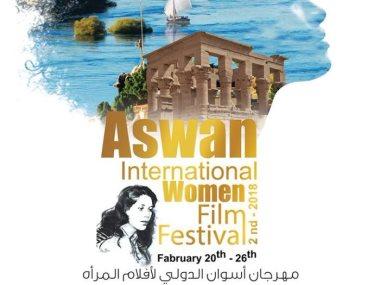 مهرجان أسوان لسينما المرأة