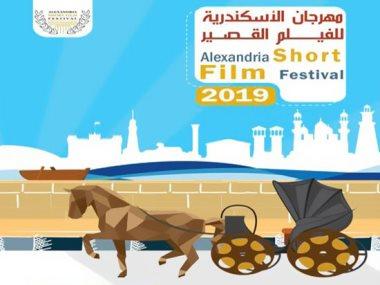 مهرجان الاسكندرية للفيلم القصير