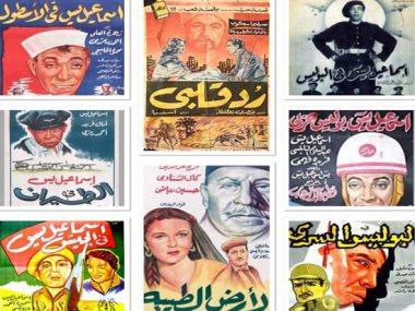 كلاسيكيات السينما المصرية