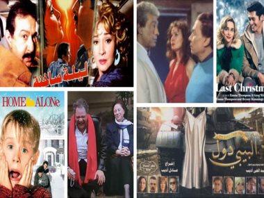 أفلام ليلة رأس السنة