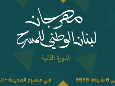 مهرجان لبنان الوطنى للمسرح