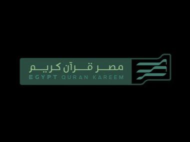 قناة مصر قران كريم