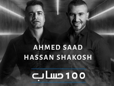 احمد سعد وحسن شاكوش