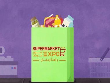 معرض سوبر ماركت أهلا رمضان