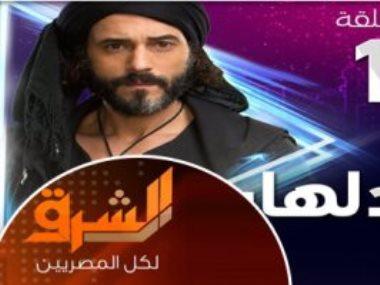 قناة الشرق تعرض كفر دلهاب