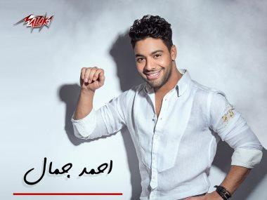 أحمد جمال