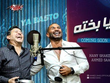 هانى شاكر وأحمد سعد