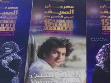 صور تذاكر مهرجان الصيف الدولي بمكتبة الاسكندرية