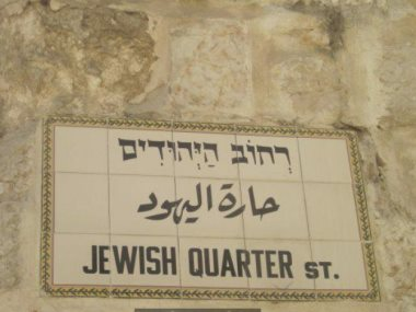 حارة اليهود
