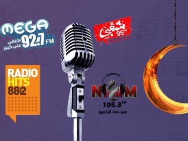 راديو النيل