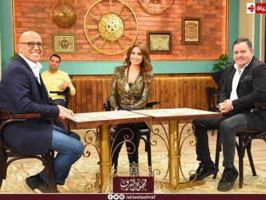 إدوارد ومى سليم مع أشرف عبد الباقى
