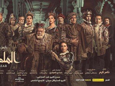 بوستر مسرحية الملك لير
