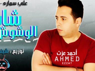 مغنين مهرجان عايم فى بحر الغدر