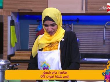 الشيف أمينة عبد الرحمن