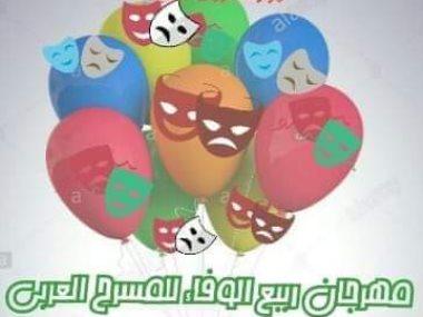 """مهرجان """"ربيع الوفاء"""" للمسرح العربى"""