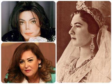 مايكل جاكسون والملكة نازلى ونهال عنبر ومحرم فؤاد