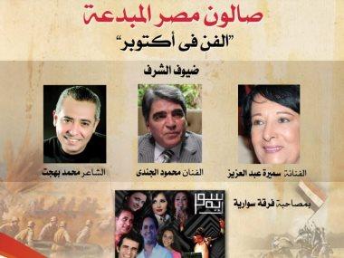 صالون مصر المبدعة