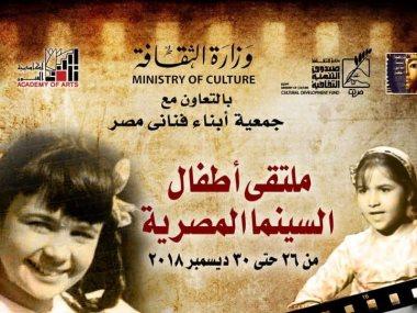 ملتقي اطفال السينما المصرية