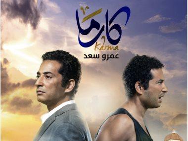 """عمرو سعد """"كارما"""""""
