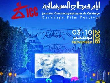 مهرجان ايام قرطاج السينمائيه